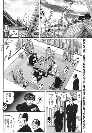 1215_mukoubuchi_02