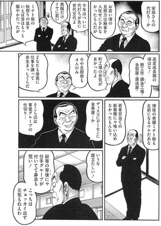 1215_mukoubuchi_03