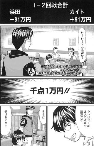 1215_warugaki_02