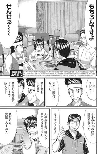 1215_warugaki_03