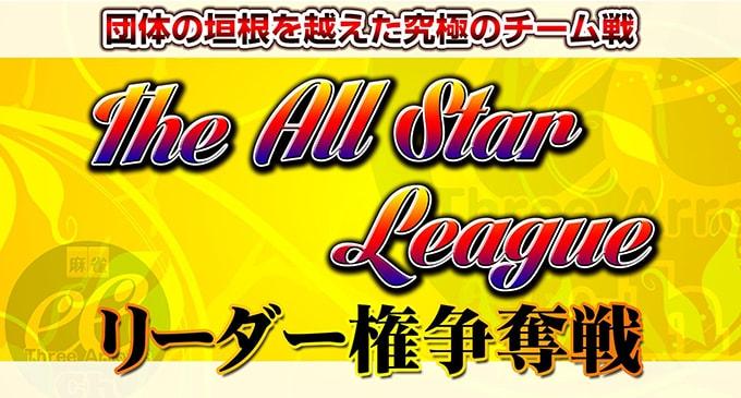 【11/18(土)19:00】緊急企画!『The All Star League 2018』リーダー権争奪大会