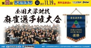 【11/18(土)24:00】 NMB48村瀬紗英の麻雀ガチバトル!さえぴぃのトップ目とったんで!【新番組】