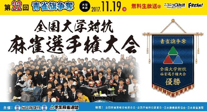 【11/19(日)16:00】青雀旗争奪 全国大学対抗麻雀選手権大会