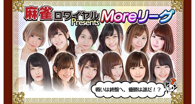 【11/20(月)17:00】麻雀ロワイヤルPresents Moreリーグ 第7節目