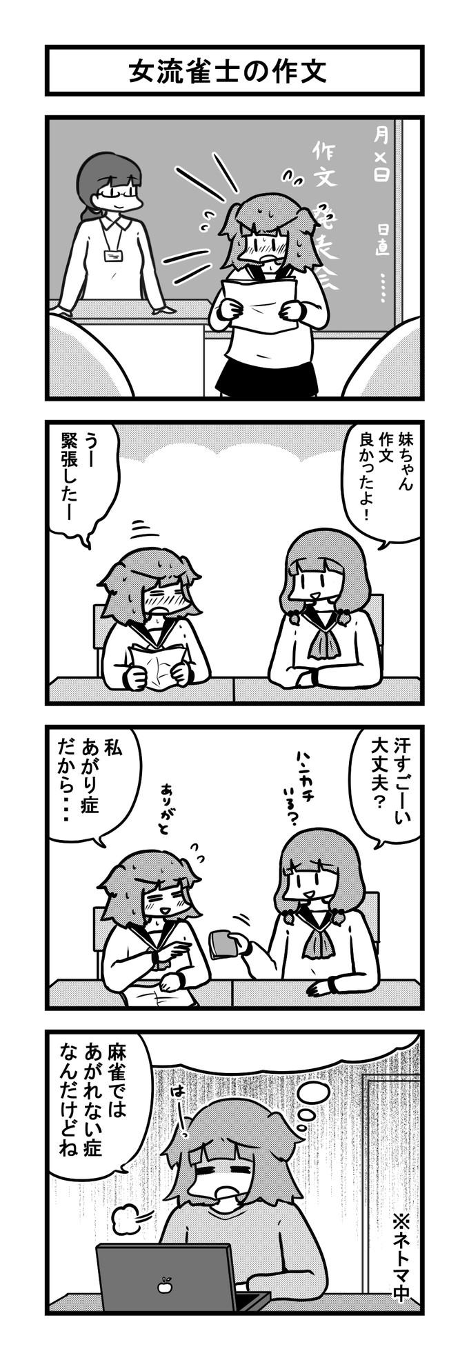 930女流雀士の作文-min