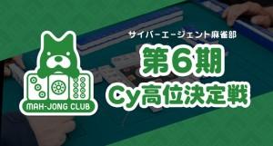 【12/02(土)11:00】第16期女流雀王決定戦1日目(1~5回戦)