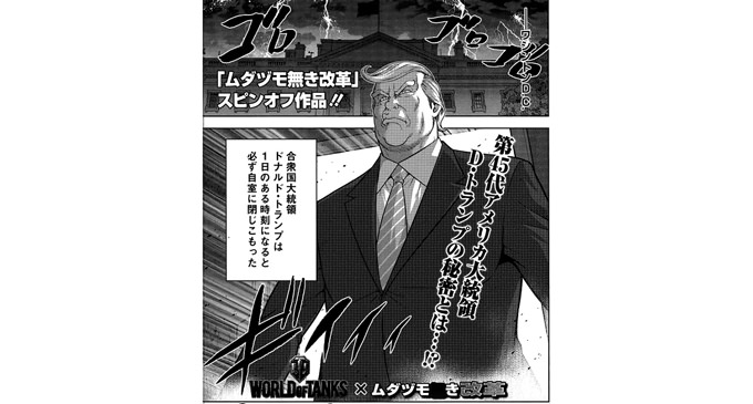 「World of Tanks」と「ムダヅモ無き改革」コラボ漫画を公開!