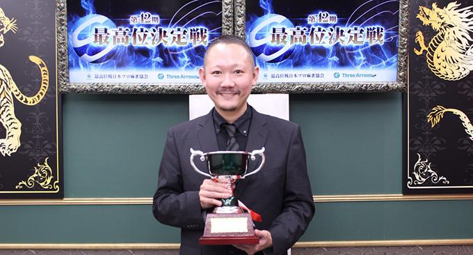 村上淳が3度目の最高位/第42期最高位決定戦