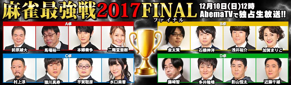 bnr-final2017
