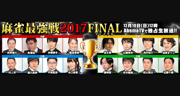 前原・石橋・村上・多井が人気 麻雀最強戦2017ファイナル 勝者予想アンケート結果!