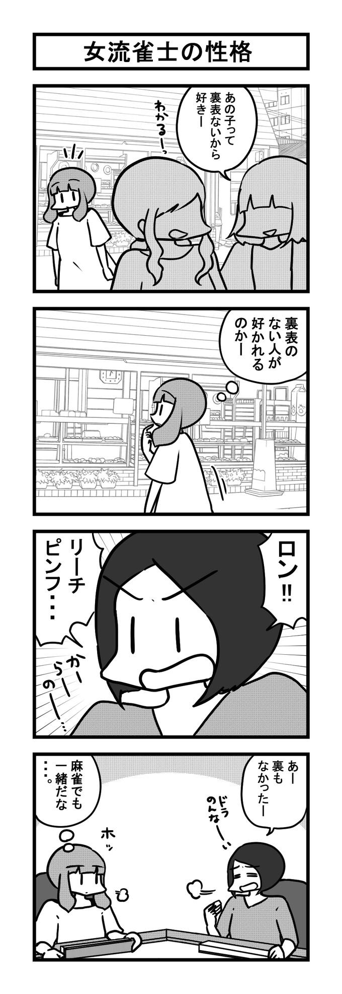 938女流雀士の性格-min