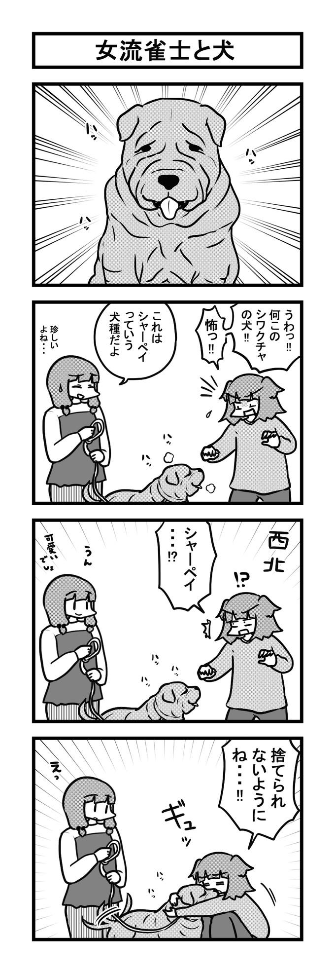 939女流雀士と犬-min