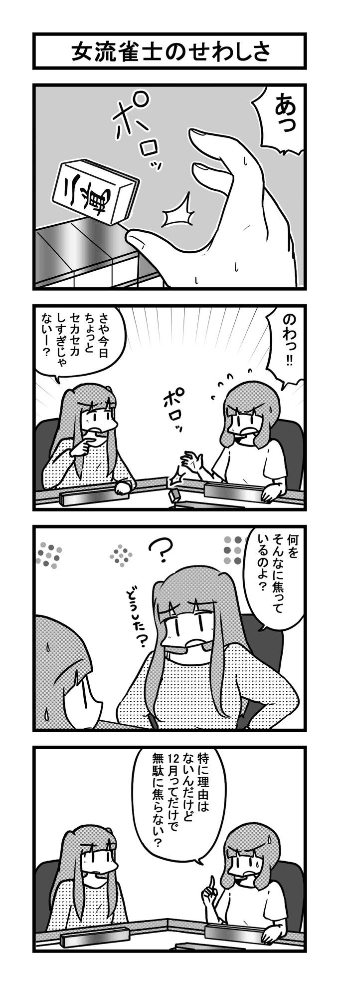 940女流雀士のせわしさ-min