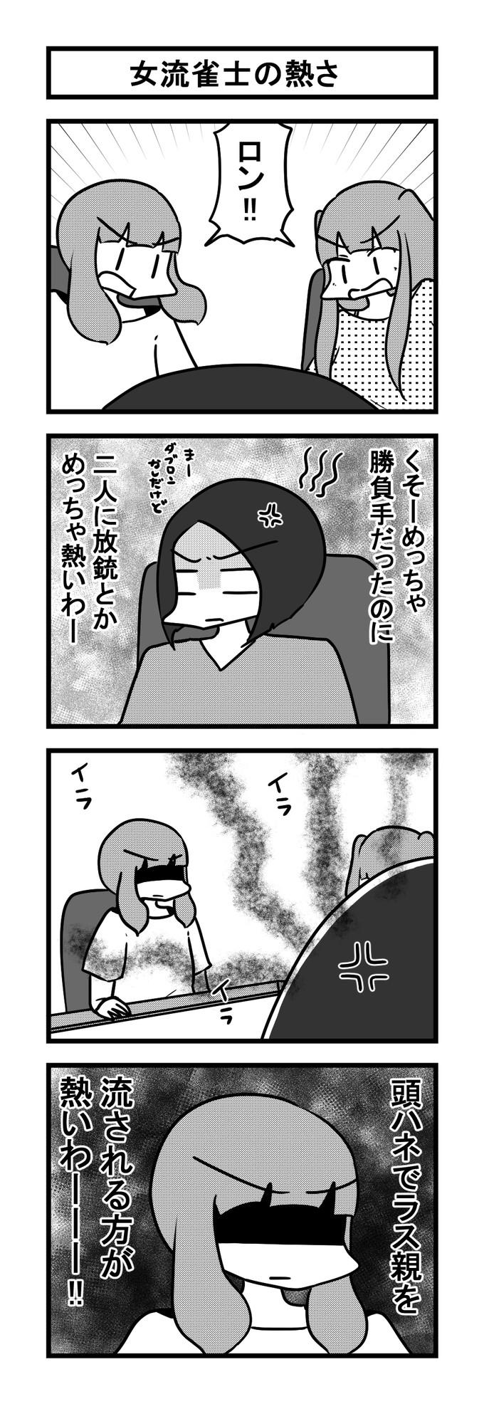 941女流雀士の熱さ-min