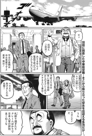 0101_mukoubuchi_02