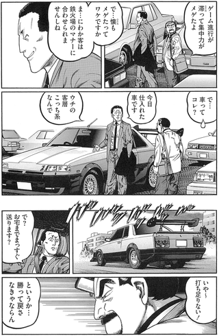 0101_mukoubuchi_03
