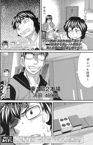 0101_warugaki_02