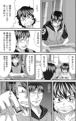 0101_warugaki_03