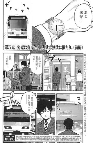 0101_akaoni_02