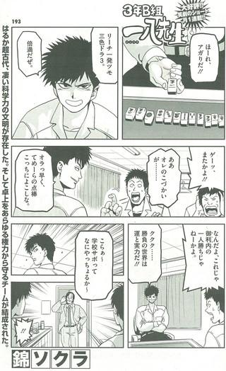 0101_inpachi
