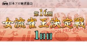 【12/3(日)13:00】第6期Cy高位決定戦_サイバーエージェント麻雀部