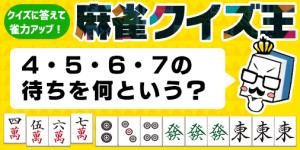 【麻雀クイズ王】3334555  何待ち?