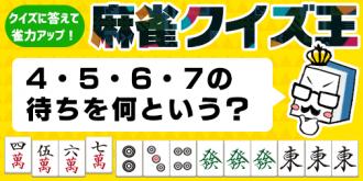 【麻雀クイズ王】4・5・6・7の待ちを何と言う?
