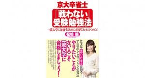 【12/3(日)17:00】麻雀HOLICオープン記念大会 『麻雀HOLIC杯』決勝戦!