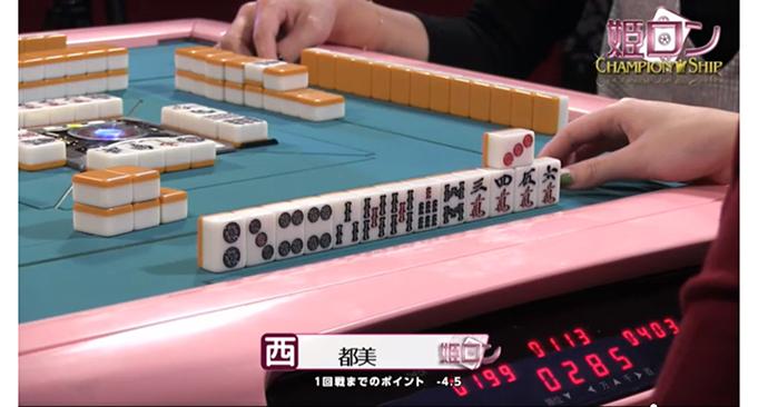 第4回姫ロン杯チャンピオンシップ注目の一局!都美プロの高打点に狙いを定めて捉えた跳満ツモ!