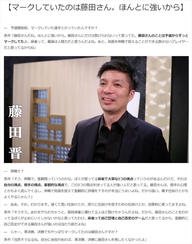 2017RTD_優勝者インタビュー第1回_3_R