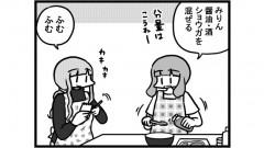 948女流雀士のレシピ-min