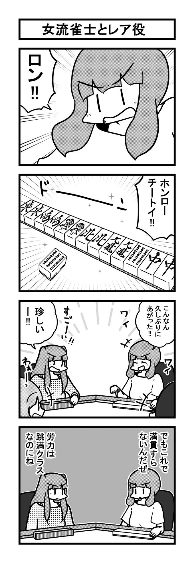 951女流雀士とレア役-min
