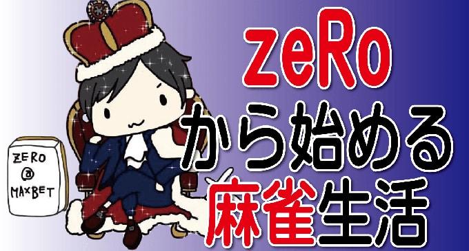 【4/18(水)11:00】zeRoから始める麻雀生活#7【天鳳】