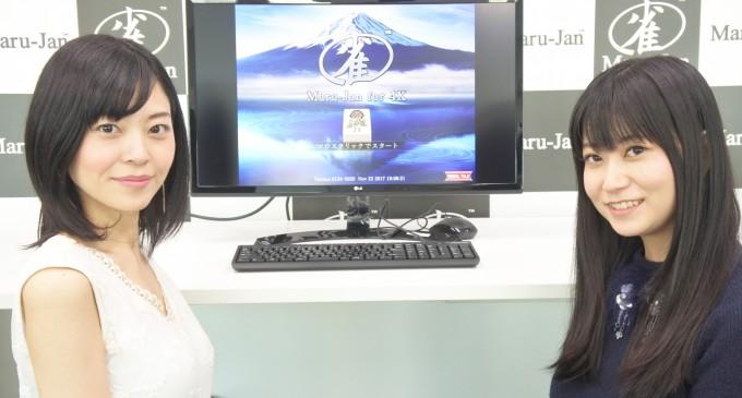 Maru-Janで「第2回全日本ネット麻雀グランプリ」開催中!メディア体験会で女流プロに挑戦!