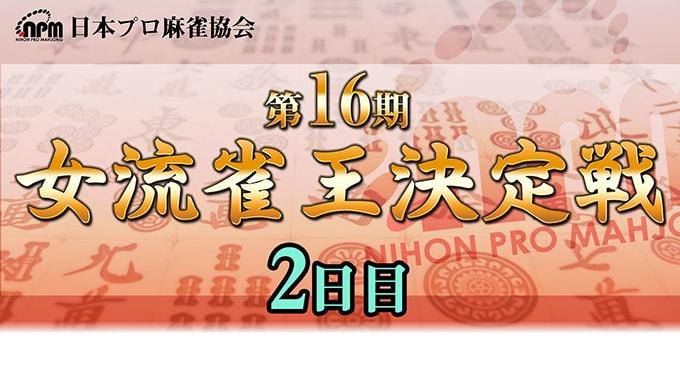 【12/9(土)11:00】第16期女流雀王決定戦2日目(6~10回戦)