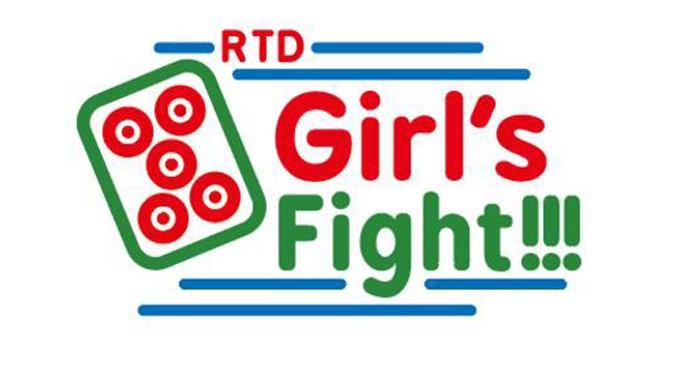 「RTD Girl's Fight」第2回大会が年末に放送決定!