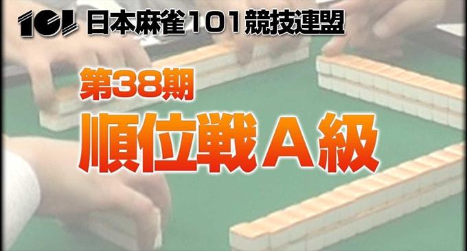 【12/10(日)11:00】101競技連盟・順位戦A級最終節