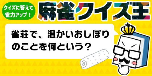 【麻雀クイズ王】雀荘で温かいおしぼりのことを何と言う?