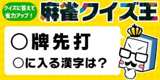 【麻雀クイズ王】『○牌先打』 ○に入る漢字は?