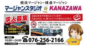 麻雀 ピース【新店情報】
