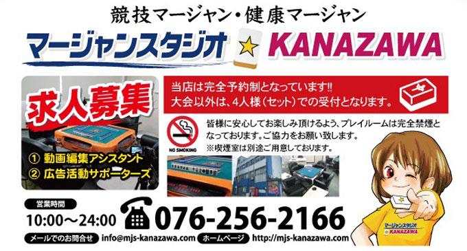 マージャンスタジオ KANAZAWA【新店情報】