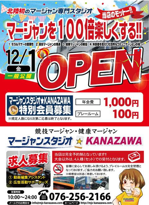 kanazawa-main