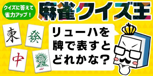 【麻雀クイズ王】リューハを牌で表すとどれ?