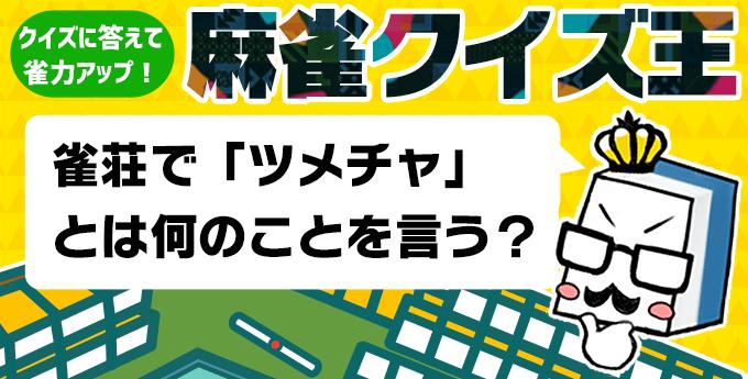【麻雀クイズ王】雀荘で「ツメチャ」とは何のことを言う?