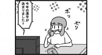 第960話 女流雀士と今年の漢字