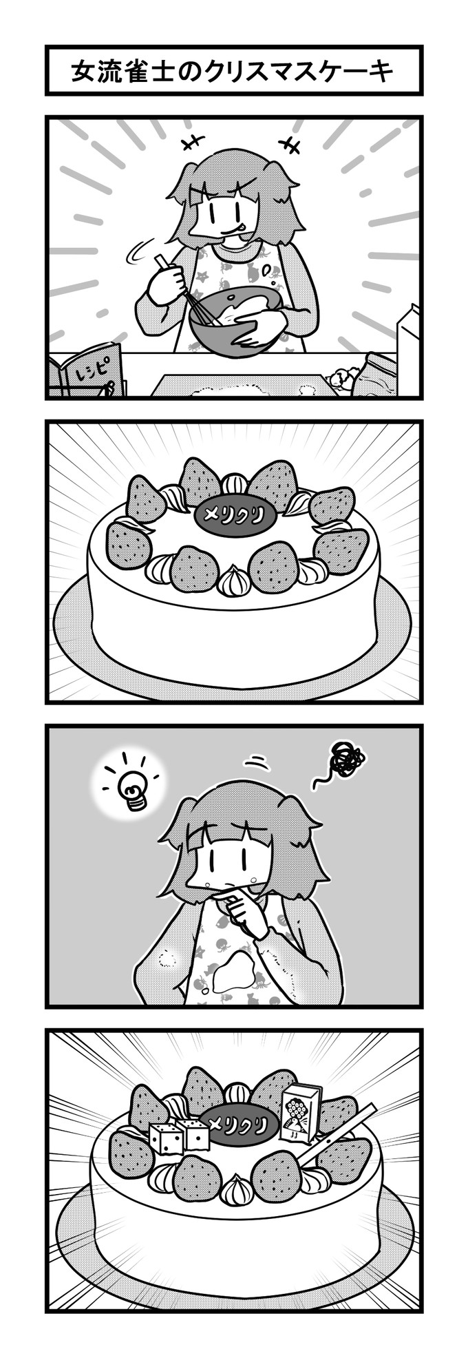 964女流雀士のクリスマスケーキ-min