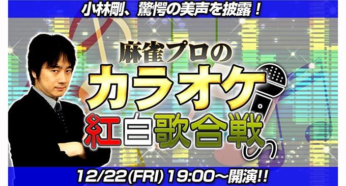 【12/22(金)19:00】麻雀プロのカラオケ紅白歌合戦!!