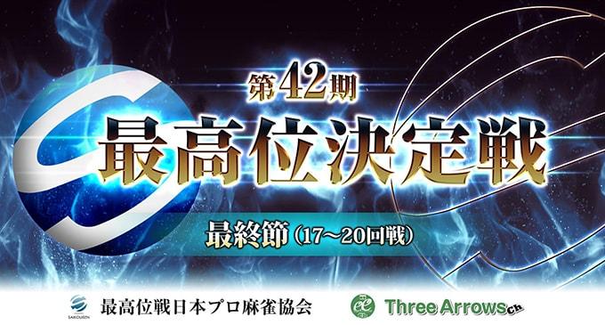 【11/23(木)11:00】第42期最高位決定戦 最終節(17~20回戦)