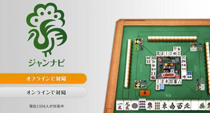 「ジャンナビ麻雀オンライン」 Nintendo Switchで1月29日配信予定!