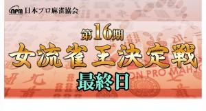 【12/22(金)21:30】女流雀士 プロアマNo.1決定戦 てんパイクイーン シーズン3 <女流プロ予選3組目>